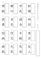 二年生 漢字プリント読み方 ③