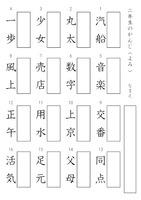 二年生 漢字プリント読み方 ⑤