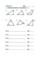 三角形の角の問題