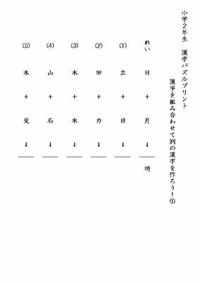 漢字パズル