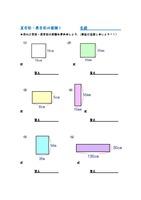 小4 正方形・長方形の面積