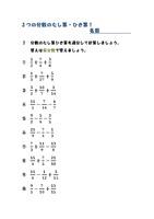 3つの分数の足し算・引き算の問題です。