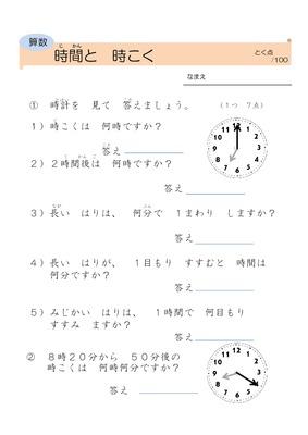 小2算数_時間と時こく