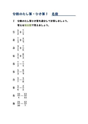 分数の足し算・引き算の問題