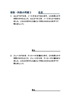 【解説付き】倍数・約数の文章題 ②