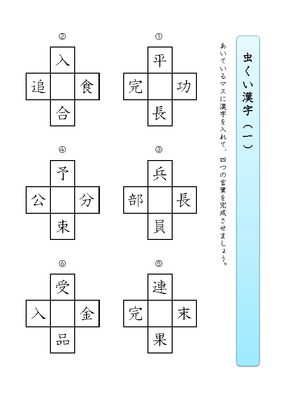 漢字 4年生 漢字ドリル : ドリルズ | 小学4年生 ・国語 の ...