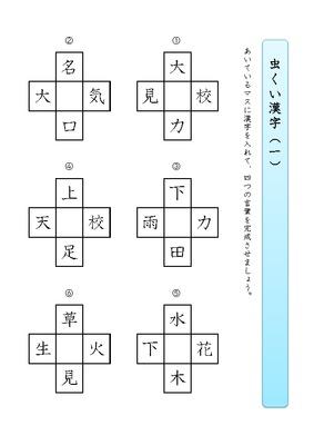 ドリルズ | 小学1年生 ・国語 の ... : 漢字ドリル pdf : 漢字