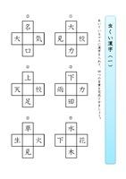 虫食い漢字 ④