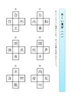 虫食い漢字 ⑤