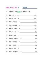かさの計算【リットル・デシリットル・ミリリットル】②
