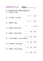 かさの計算【リットル・デシリットル・ミリリットル】③