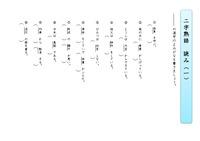 二字熟語(読み)