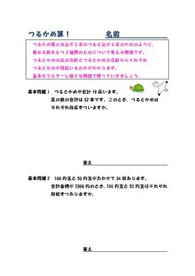 小6 鶴亀算(つるかめ算) ①