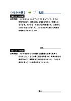 小6 鶴亀算(つるかめ算)②