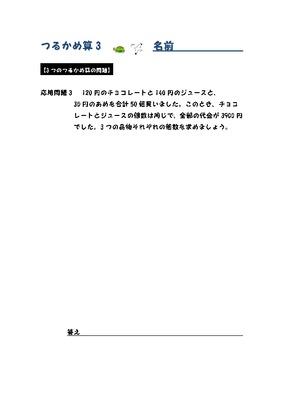 小6 鶴亀算(つるかめ算) ③