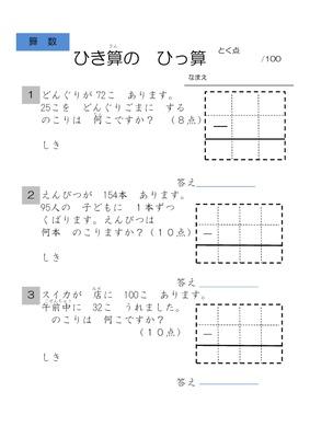小2算数_ひき算のひっ算