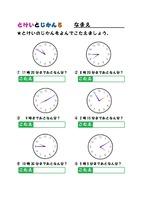 時計と時間 ③