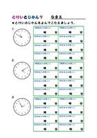 時計と時間 ④