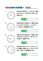 時計と時間の文章問題 ①