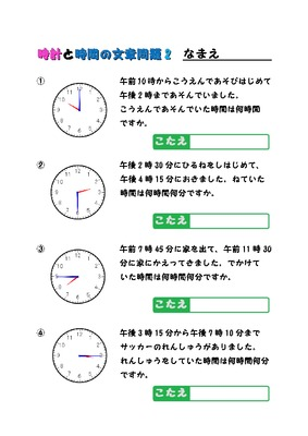 ... 学習プリント時計と時間の文章
