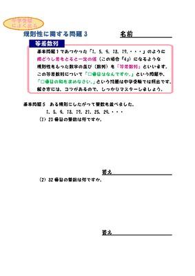 【解説付き】規則性に関する問題 ③【等差数列】