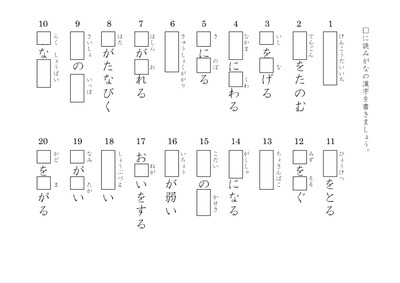 ドリルズ | 小学4年生 ・国語 の ... : 国語 問題 : 国語