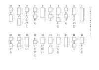 漢字の書き取りプリント ②