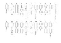 漢字の書き取りプリント ④