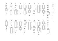 漢字の書き取りプリント ⑤
