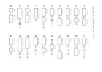 漢字の書き取りプリント ⑥