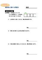 【解説付き】規則性に関する問題 ⑨ 図形