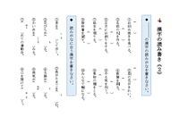 漢字の読み書き《2》
