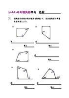 四角形の角 ①