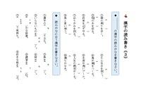 漢字の読み書き《3》