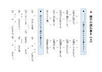 漢字の読み書き《4》
