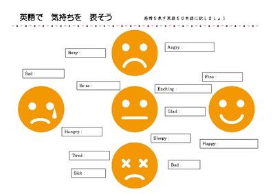 英語で 気持ちを 表そう 感情を ... : 国語ドリル 無料 : 国語