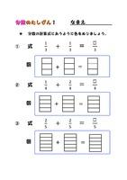 【図解付き】分数の足し算