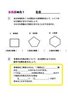 多角形の角 ①