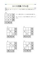 9 マス計算パズル