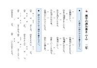 漢字の読み書き《1》