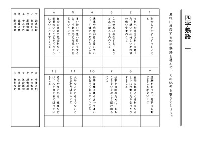 四字熟語のプリント