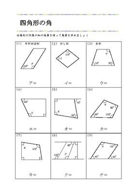 四角形の角