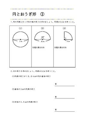 円とおうぎ形