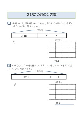小学3年生_3ケタのひき算
