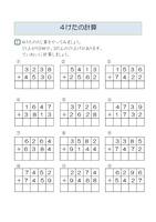 小学3年生_4ケタの計算