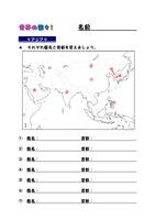 世界の国々(アジア)