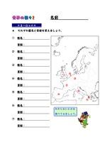 世界の国々(ヨーロッパ)
