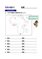 世界の国々(アフリカ)