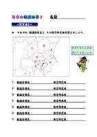 日本の都道府県(関東地方)