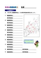 日本の都道府県(中部地方)